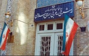 بیانیه وزارت خارجه در واکنش به بیانیه اتحادیه اروپا درباره ایران + متن کامل