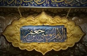 تأملی در روز ولادت امام کاظم(ع)