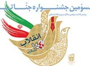 سومین جشنواره جنات ویژه چهلمین سالگرد پیروزی انقلاب