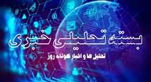 بسته تحلیلی خبری (سه شنبه 7 بهمن 99)