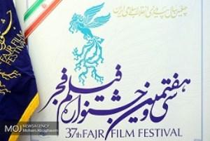 4 اتفاق مثبت جشنواره فیلم فجر امسال