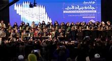 گزارش تصویری همایش دانشآموزی پنجاه و هفتمین جایزه البرز