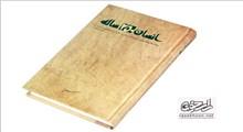«انسان ۲۵۰ ساله» پرفروشترین اثر صهبا در نمایشگاه کتاب
