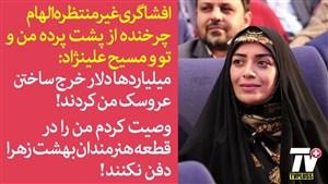 نامه الهام چرخنده به مسیح علینژاد | آزادی یواشکی تو، خونهای شهدا را نادیده میگیرد