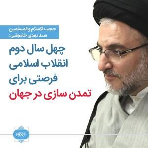 چهل سال دوم انقلاب اسلامی فرصتی برای تمدن سازی در جهان