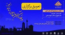 تعویق زمان برگزاری همایش ملی نخبگان پنجاه و هفتمین سال جایزه بنیاد البرز