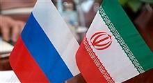 ماجرای توافق ۲۰ ساله ایران و روسیه چیست؟