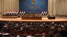 گام تازه عراق در روند سیاسی