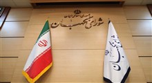 اطلاعیه شورای نگهبان در خصوص اظهارات لاریجانی
