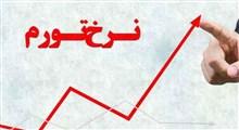 نرخ تورم به ۴۰ درصد رسید / کاهش 1.1 واحد درصدی نسبت به ماه قبل