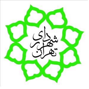 پیشنهاد شهرداری تهران برای مشارکت در سرمایه گذاری