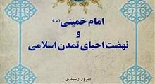 راز موفقیت تمدن اسلامی بر اساس اندیشه پیر جماران