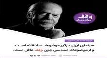 سینمای ایران درگیر موضوعات عاشقانه است و از موضوعات اساسی چون وقف غافل است