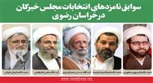 سوابق نامزدهای انتخابات مجلس خبرگان رهبری در خراسان رضوی