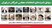 سوابق نامزدهای انتخابات میان دوره مجلس خبرگان رهبری در استان تهران