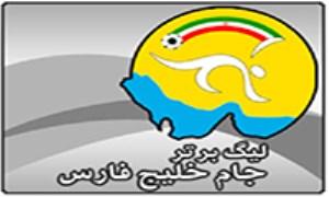 مراسم قرعهکشی جام حذفی چهارشنبه برگزار میشود
