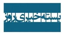 بسته خبری روز 8 دیماه