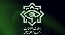 اطلاعیه وزارت اطلاعات : اقدامات  شبکه ایران اینترنشنال مصداق اقدامات تروریستی