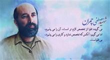 شهید چمران اولین دانشمند هستهای ایران