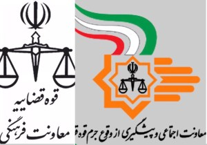 ادغام دو معاونت فرهنگی و اجتماعی در قوه قضائیه