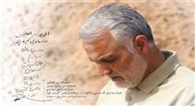 آخرین دست نوشته شهید حاج قاسم سلیمانی چند ساعت قبل از شهادت