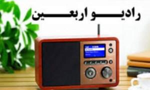پخش آنلاین رادیو اربعین