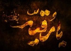 پاسخ به برخی از شبهات  مطرحشده درباره حضرت رقیه بر اساس سه منبع