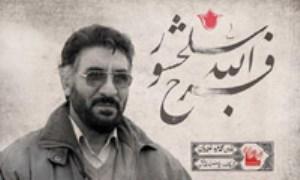 پخش مستند «فرج الله سلحشور» از شبکه مستند
