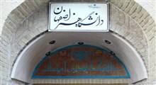 جایزه دانشگاه هنر اصفهان برای بهترین طراحی «سر درب»