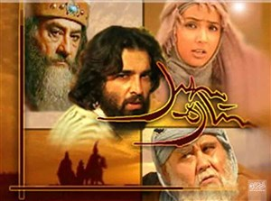 پخش سریال «ستاره سهیل» از شبکه قرآن