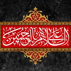 السلام علی الحسین