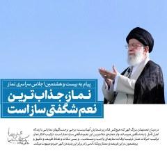 پیام رهبر انقلاب به بیست و هشتمین اجلاس سراسری نماز