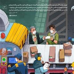 ساخت ایران به نفع مردم