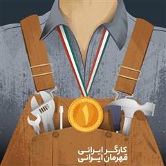 کارگر ایرانی قهرمان ایرانی