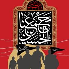 شعار راهپیمایی اربعین