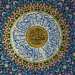کتیبه ای با نام حضرت زهرا سلام الله علیها