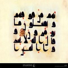 کتابت قرآن کریم منسوب به حضرت علی (ع)