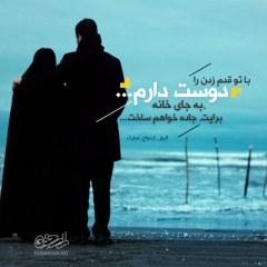 عکس نوشته روز ازدواج