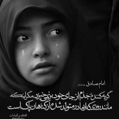 اشک بر سید الشهدا