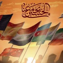پوستر  الحسین یجمعنا