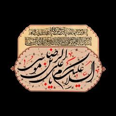 السلام علیک یا علی بن موسی الرضا