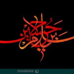 سلام بر حسین علیه السلام