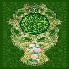 تصویری ویژه عید الله الاکبر