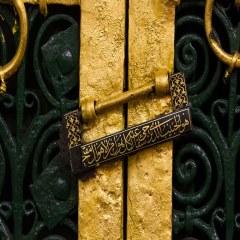 قفل درب خانه ام ابیها