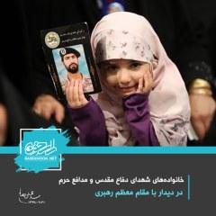 دیدار خانوادههای شهدای دفاع مقدس و مدافع حرم با رهبر انقلاب