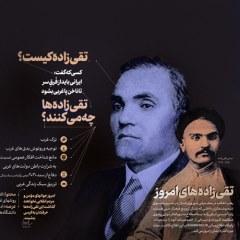 اینفوگرافی تقیزادههای امروز