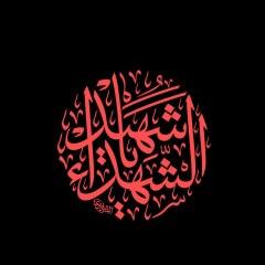 یاشهید الشهداء