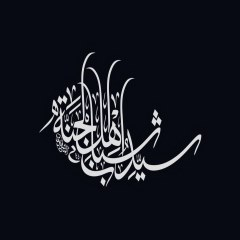سید شباب أهل الجنة