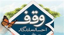 وقف و تأمین هزینه های جبهه فرهنگی اسلام