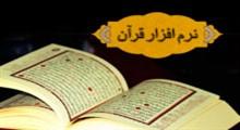 Quran Flash Rasekhoon ابزاری قدرتمند برای مرور قرآن کریم